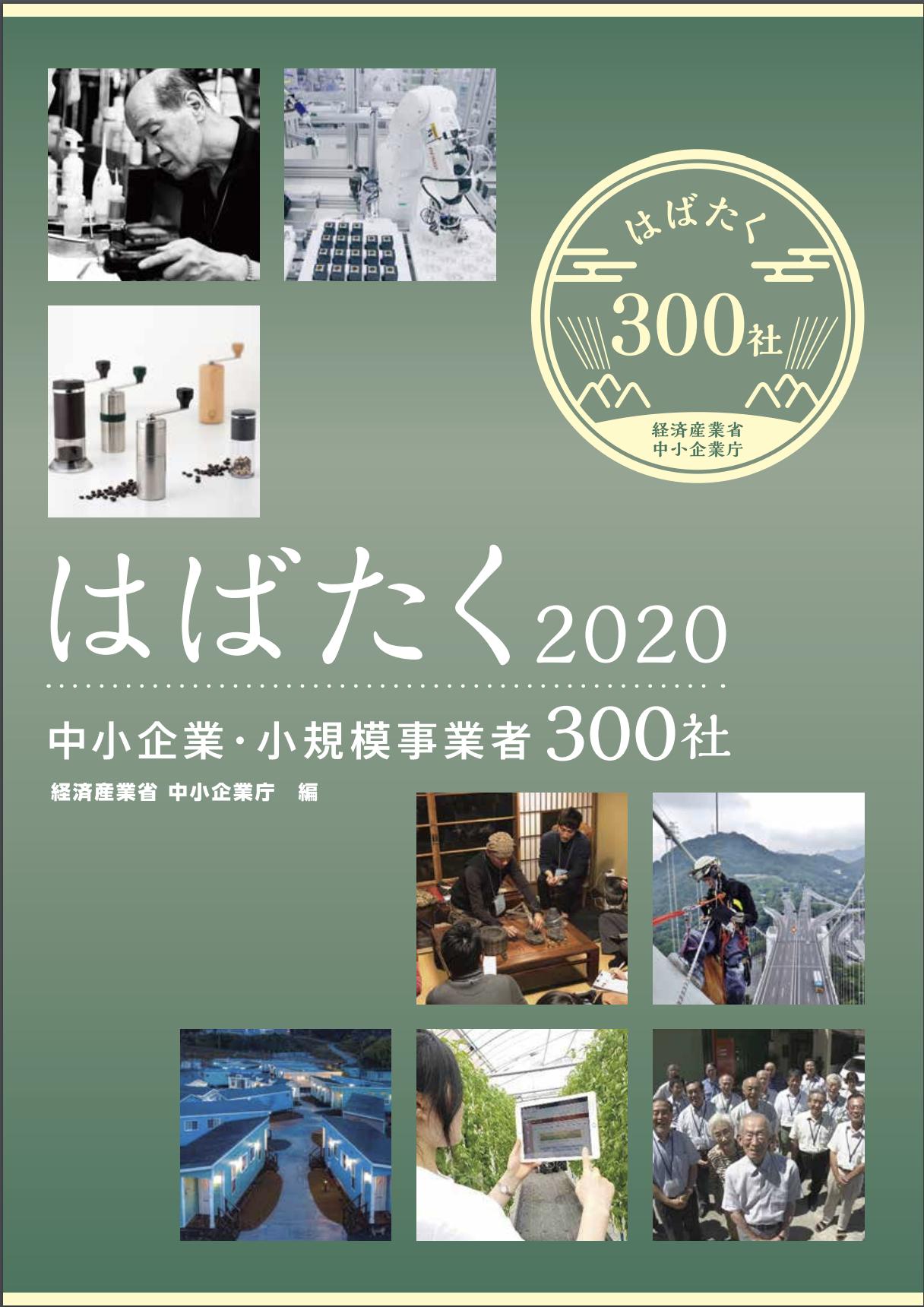「中小企業庁 はばたく中小企業・小規模事業者300社」に株式会社神戸酒心館が選定されました