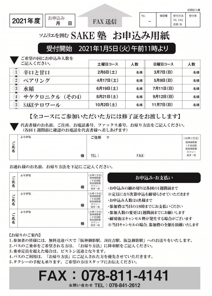 編集原稿裏SAKE2021v1