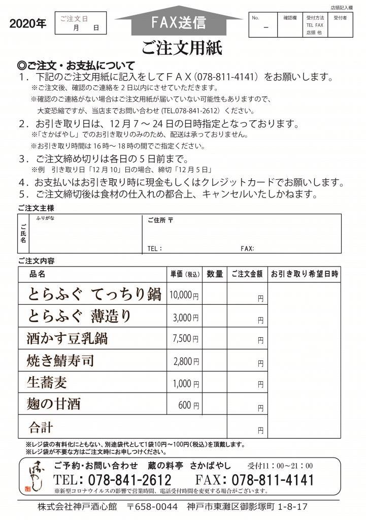 師走限定テイクアウト_裏面v6