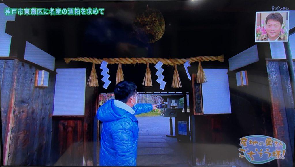 「よ〜いドン!」で福寿の酒粕料理が紹介されました
