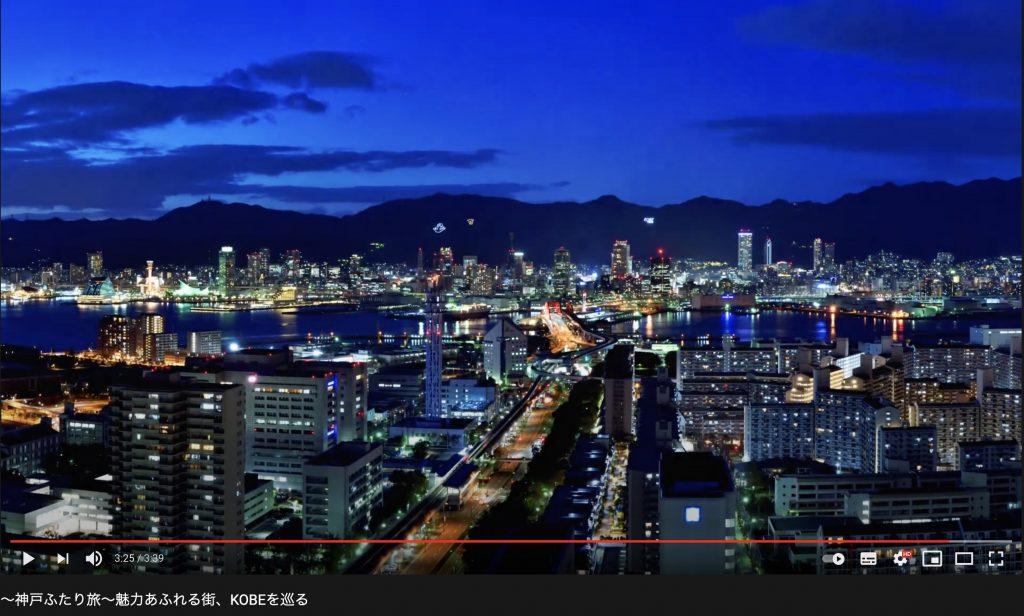 「~神戸ふたり旅~魅力あふれる街、KOBEを巡る」に神戸酒心館を取りあげていただきました
