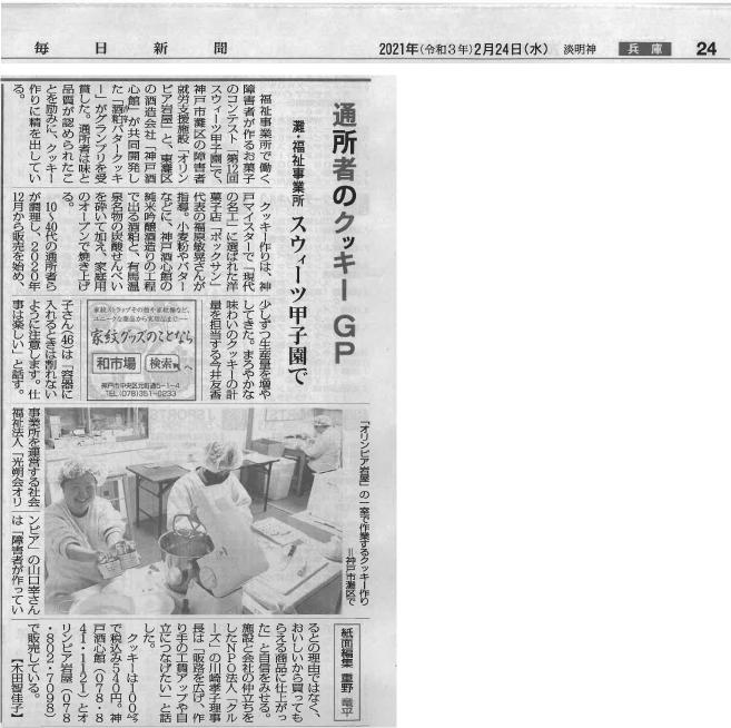 毎日新聞と産経新聞で酒粕バタークッキーが紹介されました
