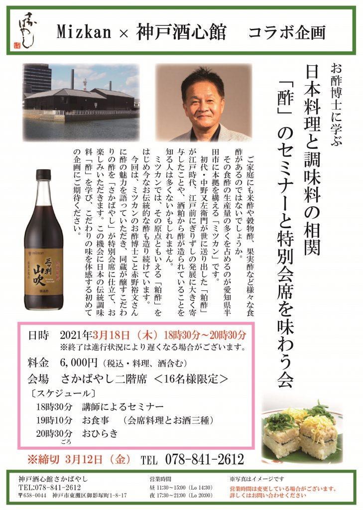 (2021.3.18)【お酢博士に学ぶ】  日本料理と調味料の相関  「酢」のセミナーと特別会席を味わう会