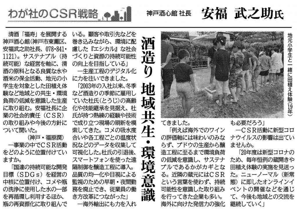 202103_日刊工業新聞_わが社のCSR戦略
