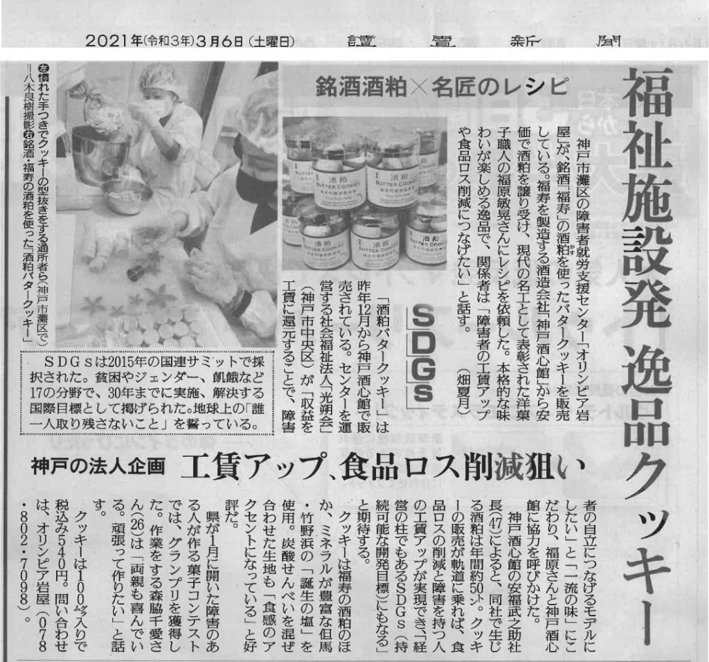 讀賣新聞で酒粕バタークッキーが紹介されました