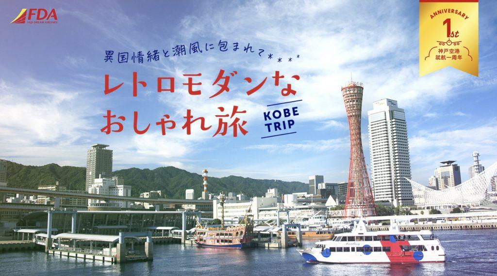 レトロモダンなおしゃれ旅 KOBE TRIPで神戸酒心館が紹介されました