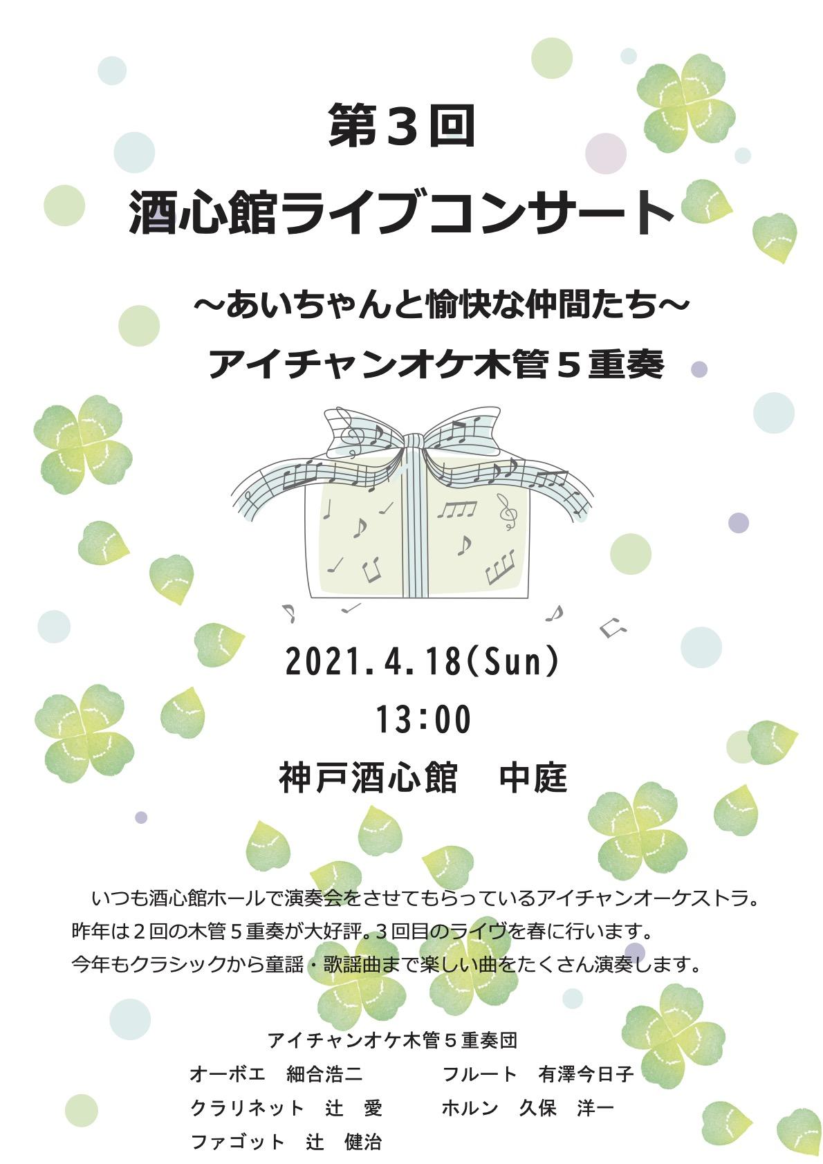神戸酒心館週末のミニイベント|第3回アイチャンオケ木管五重奏ライブのお知らせ