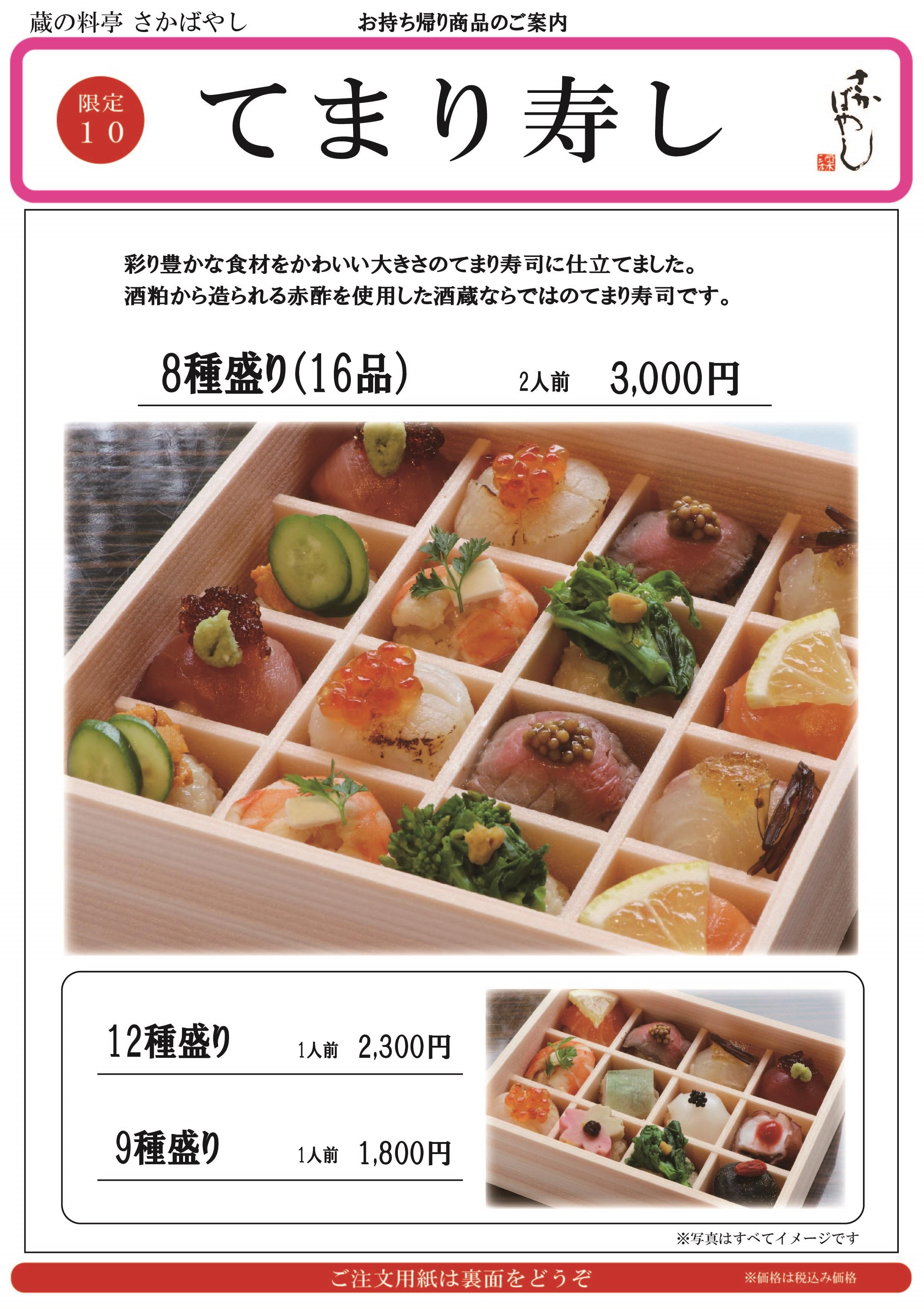 てまり寿司2021_表面v5