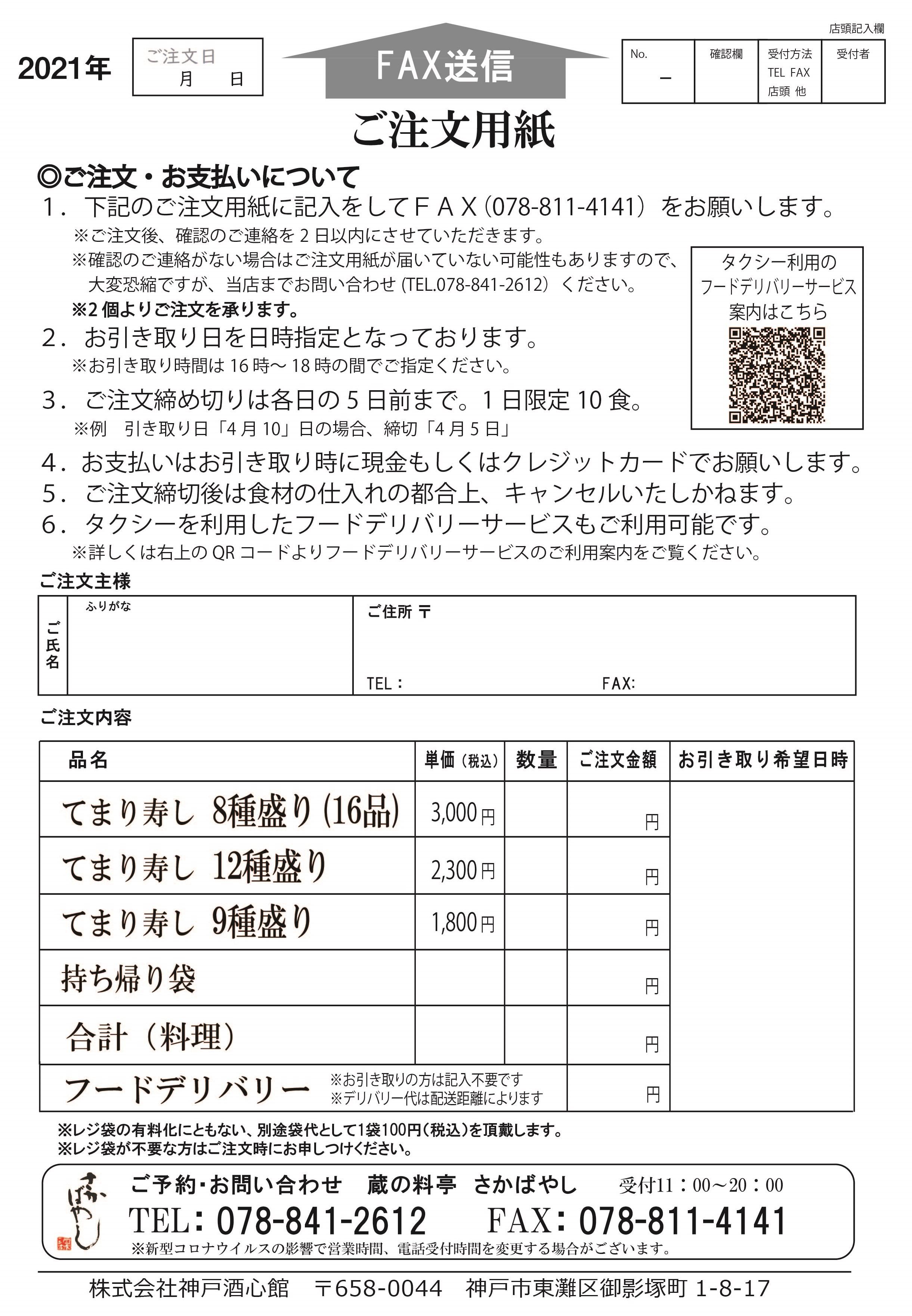 てまり寿司2021_裏v1