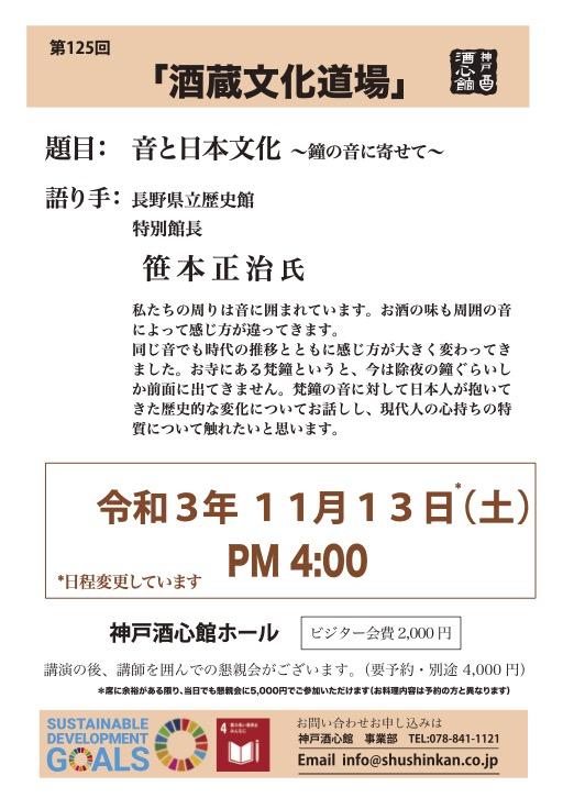 【第125回酒蔵文化道場】音と日本文化 〜鐘の音に寄せて〜(日程変更となりました)