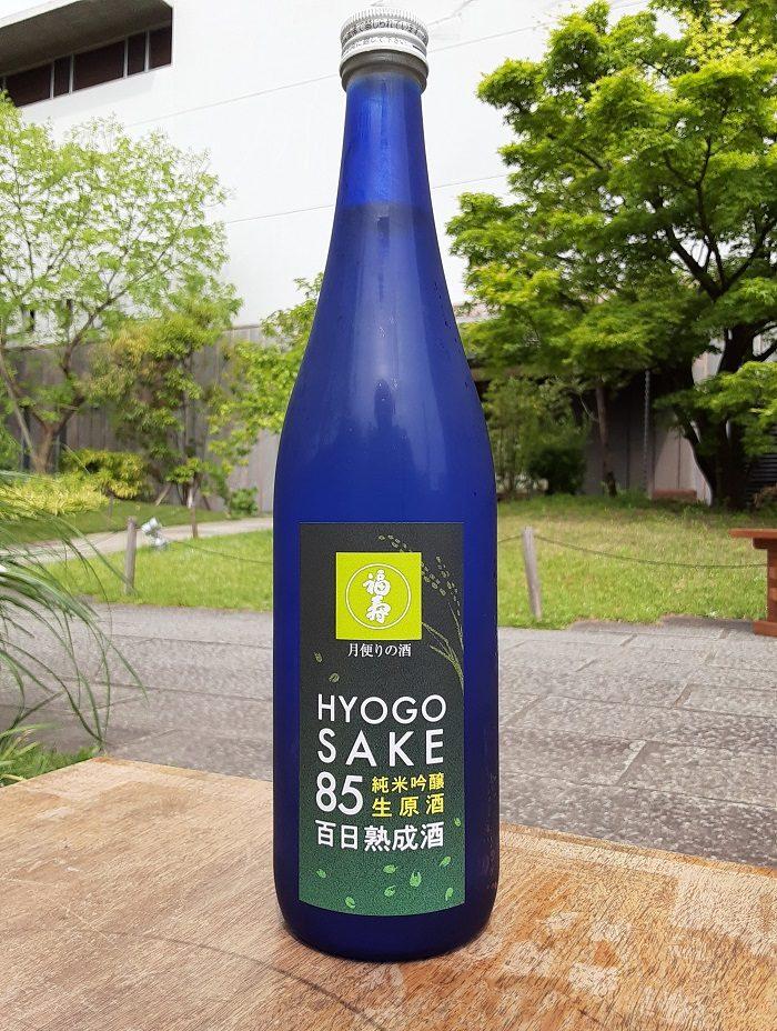 月便りの酒 第11弾|「Hyogo Sake85」純米吟醸生原酒  百日熟成酒を販売いたします。