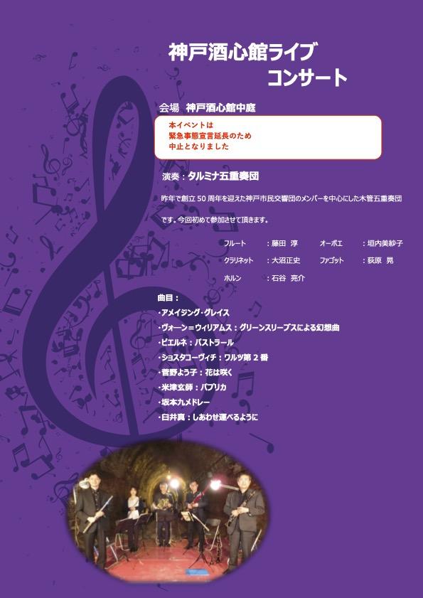ミニイベント中止となりました|木管五重奏団ライブのお知らせ