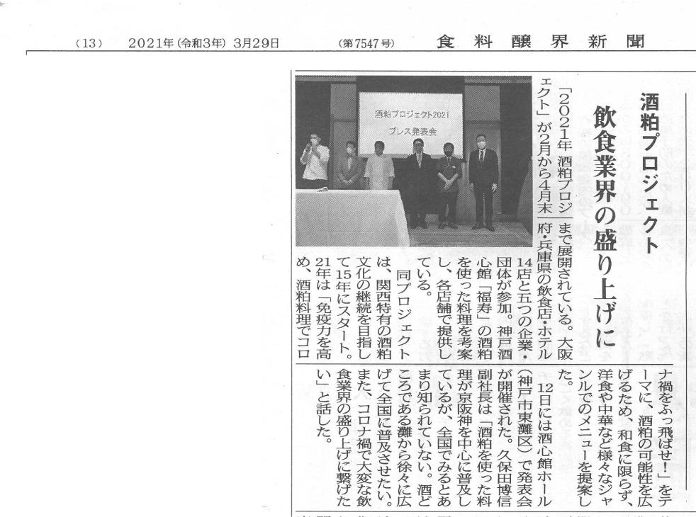 酒粕プロジェクトが食料醸界新聞で紹介されました
