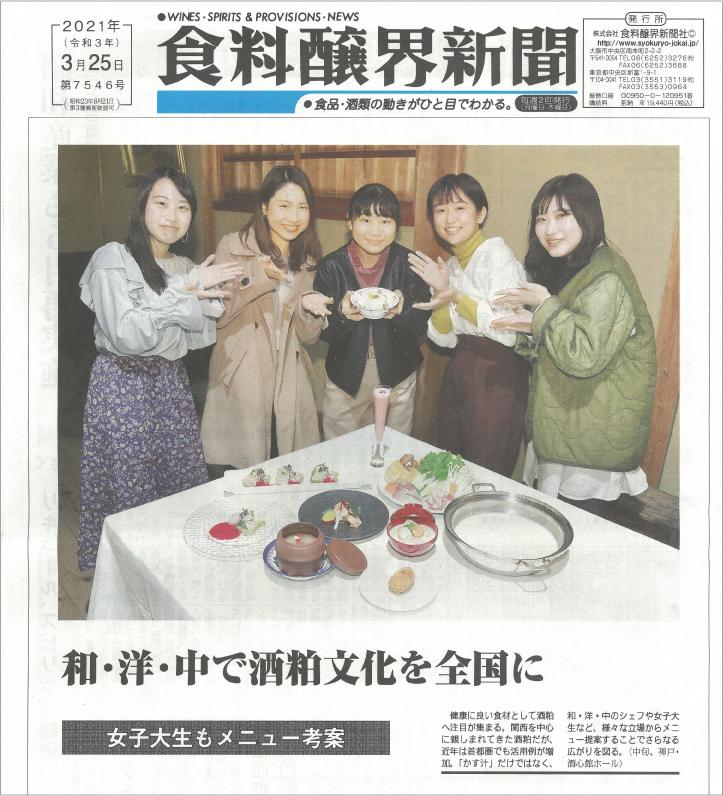 酒粕文化への取り組みが食料醸界新聞で紹介されました