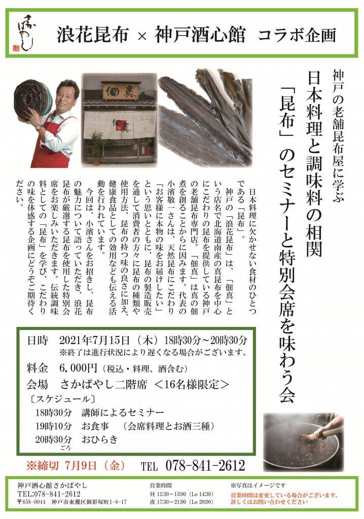 (2021.7.15)「昆布」のセミナーと特別会席を味わう会