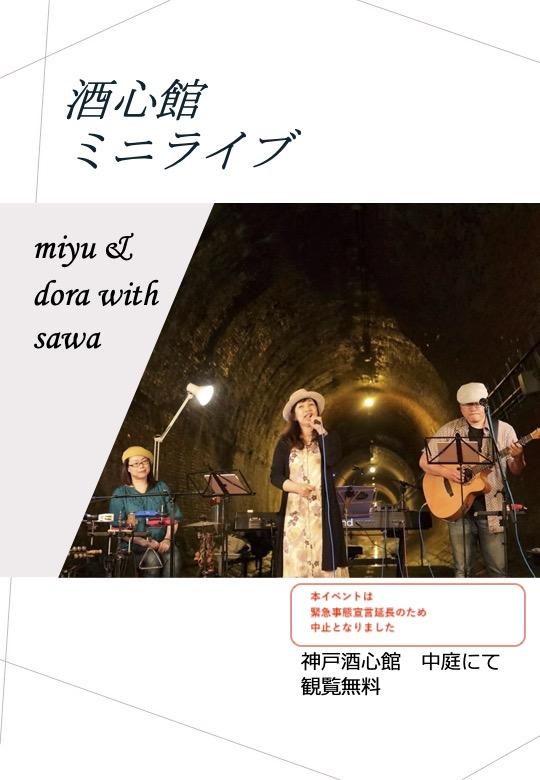ミニイベント中止となりました|miyu&dora with sawa
