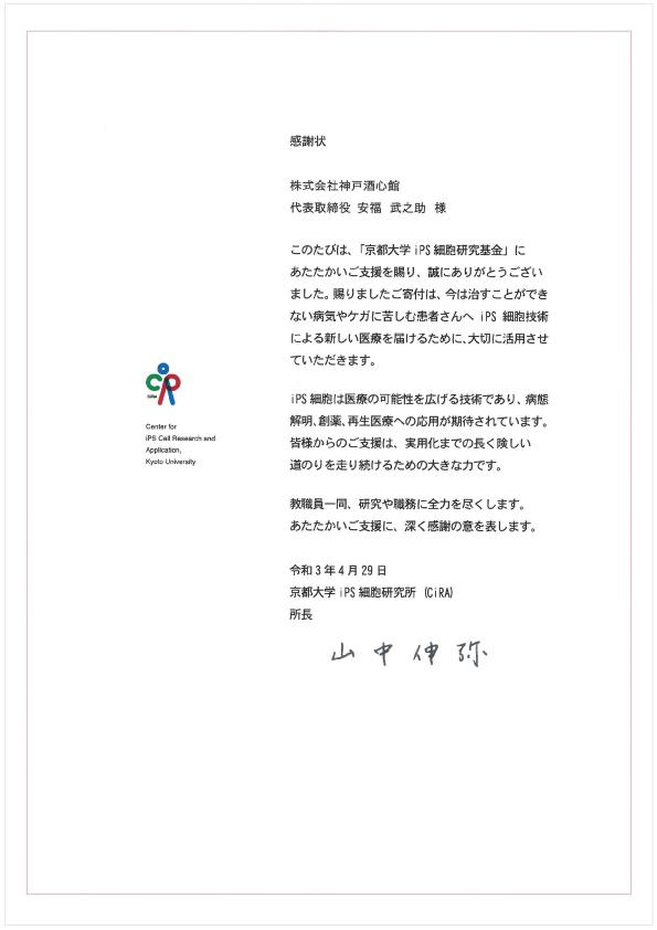 京都大学iPS細胞研究基金より感謝状をいただきました