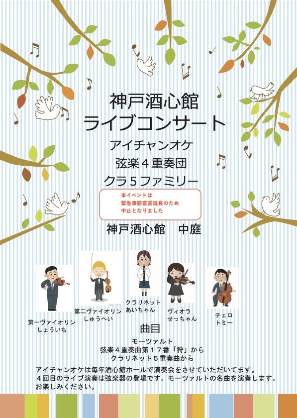 ミニイベント中止となりました|アイチャンオケ弦楽四重奏団クラ5ファミリー