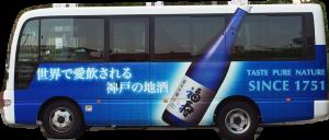 送迎バス横