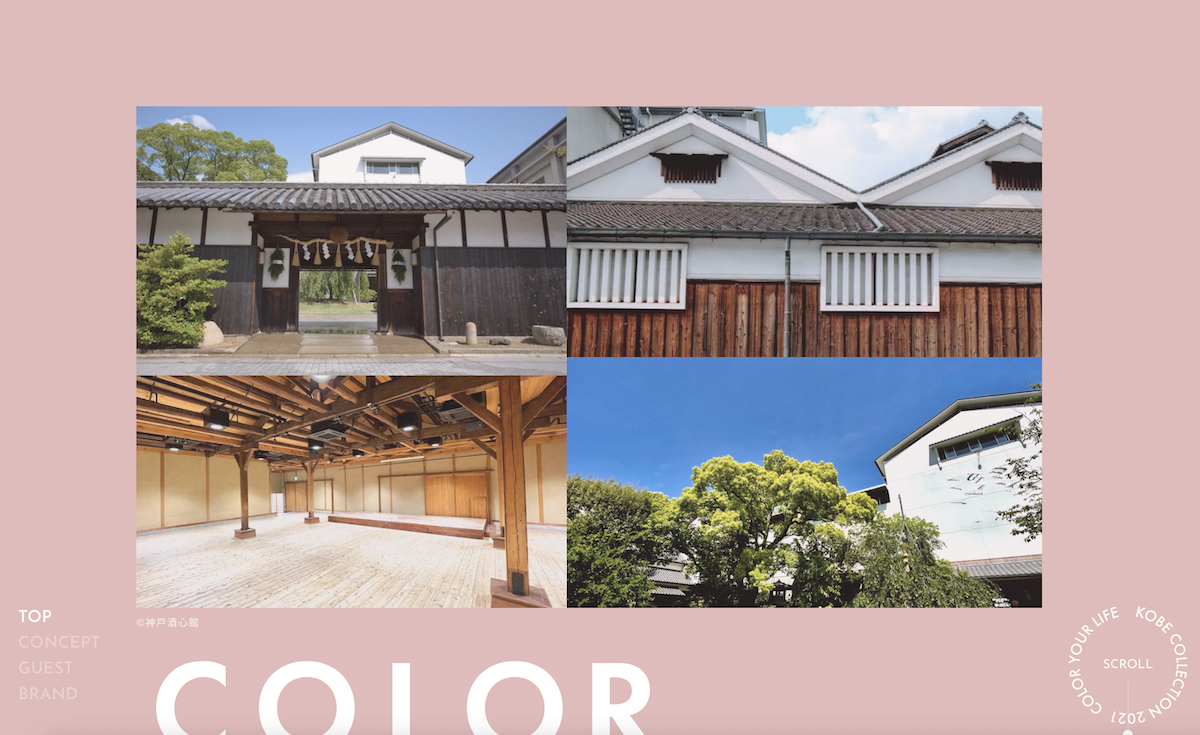 KOBE COLLECTION 2021配信は神戸酒心館ホールから!
