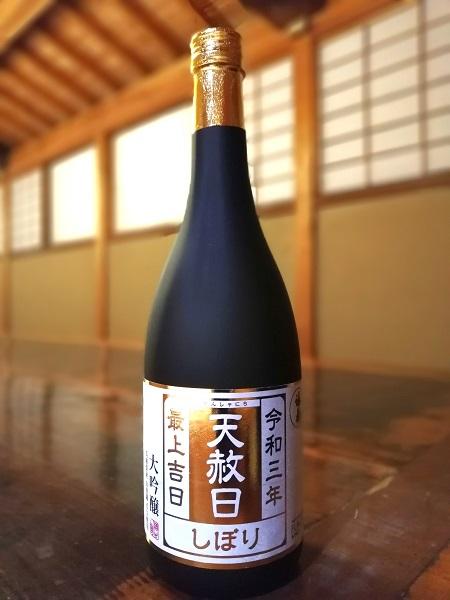 「天赦日×一粒万倍日」縁起の良い特別な酒を販売いたします。6/15