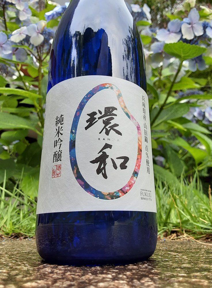 エシカルな日本酒|福寿 純米吟醸 山田錦「 環和-KANNA-」発売のお知らせ