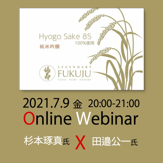 20210709_Hyogo Sake 85 Online Webinarのお知らせ
