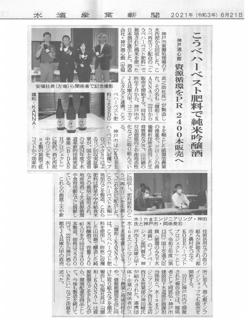 水道産業新聞で「環和 -KANNNA-」が紹介されました