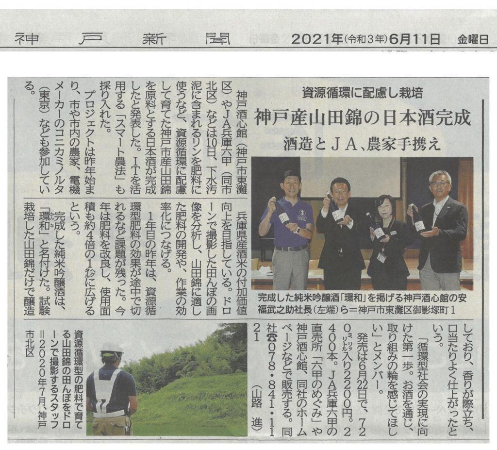 神戸新聞で「環和 -KANNNA-」が紹介されました