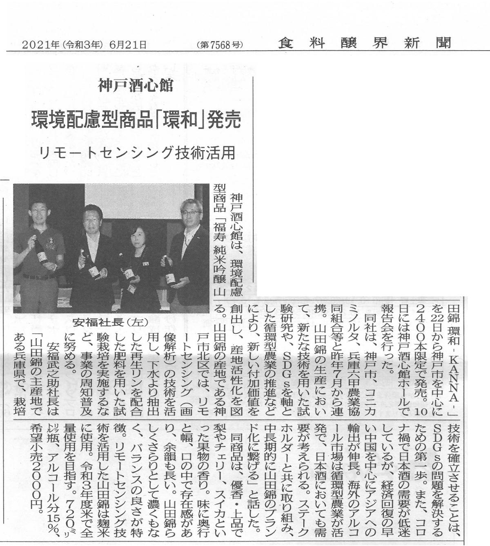 食料醸界新聞で「環和 -KANNNA-」が紹介されました