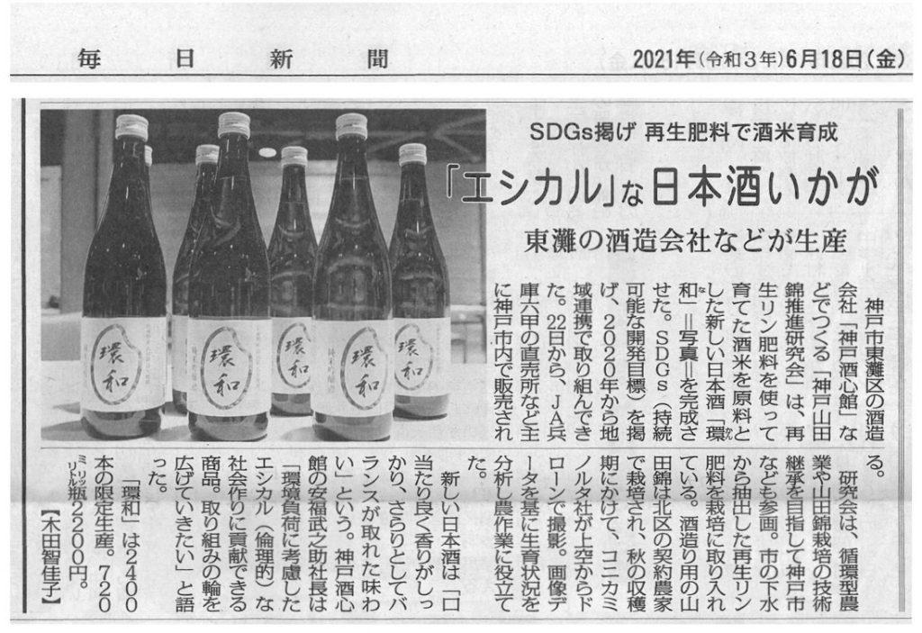 毎日新聞で「環和 -KANNNA-」が紹介されました