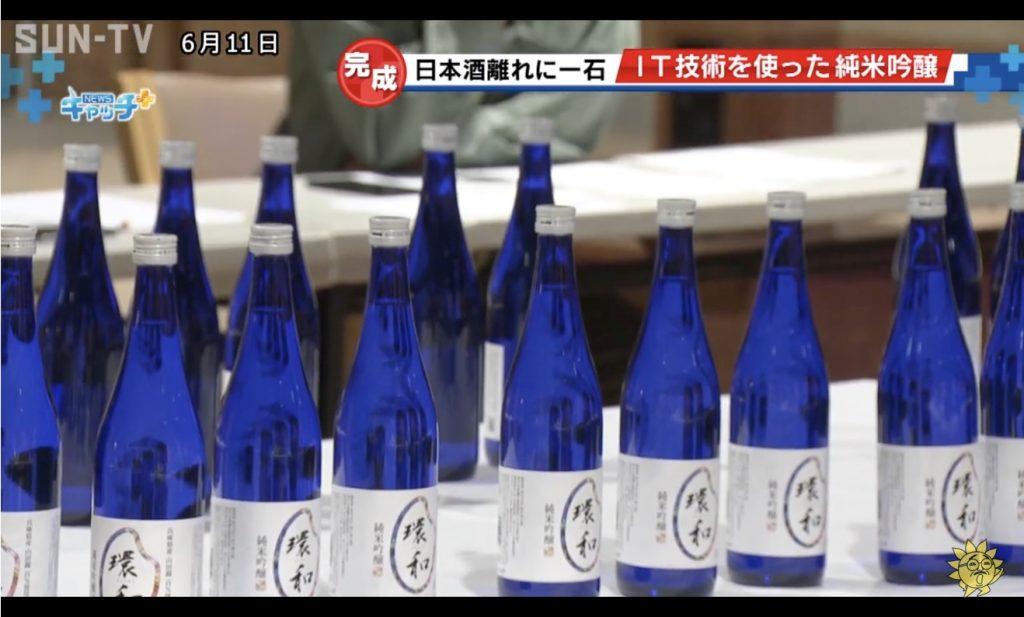 「IT技術×環境配慮の農法 官民農連携の日本酒完成」としてサンテレビで紹介されました