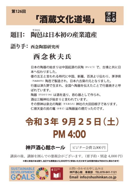 第126回 酒蔵文化道場 「陶邑は日本初の産業遺産」