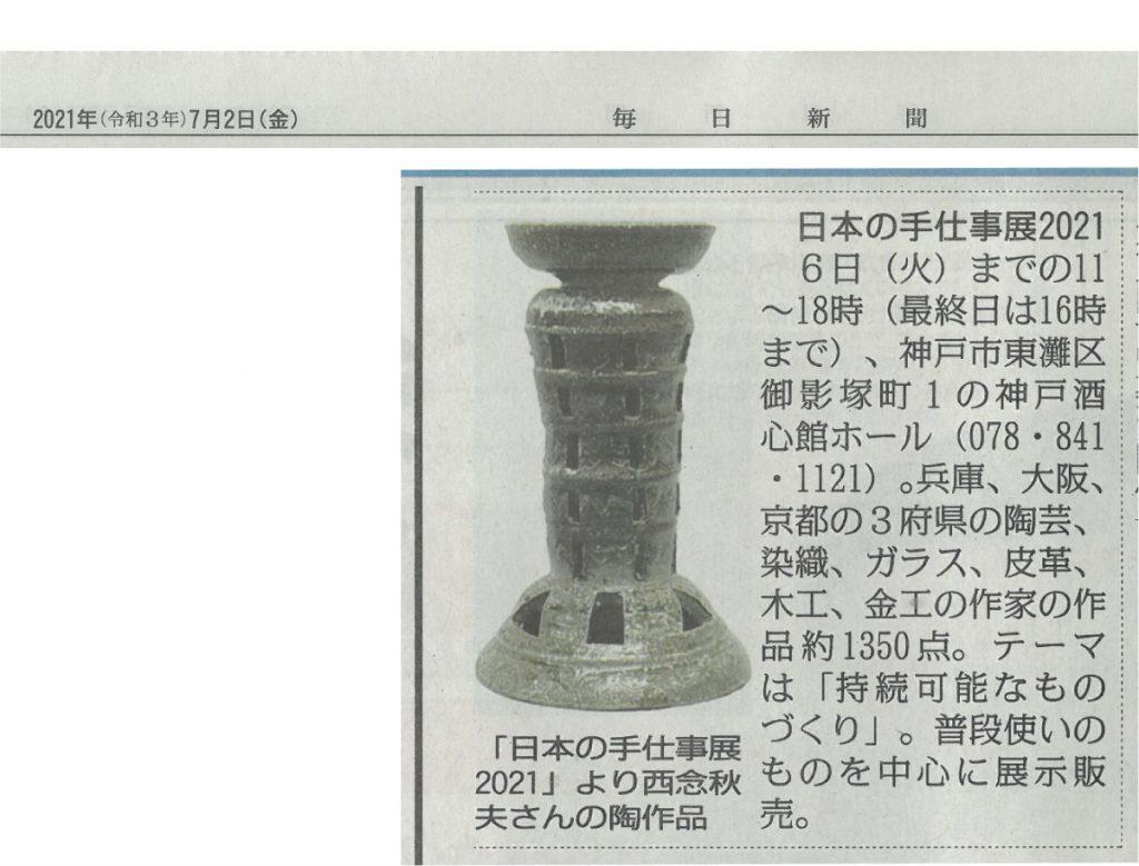 20210702_毎日新聞社_日本の手仕事展