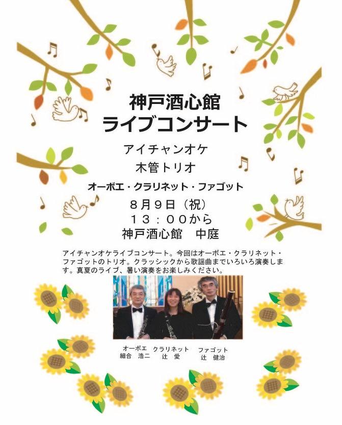 神戸酒心館週末のミニイベント|アイチャンオケ木管トリオライブのお知らせ
