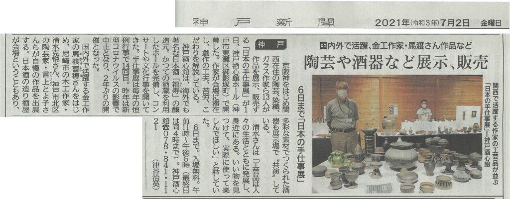 日本の手仕事展2021を神戸新聞でとりあげていただきました。