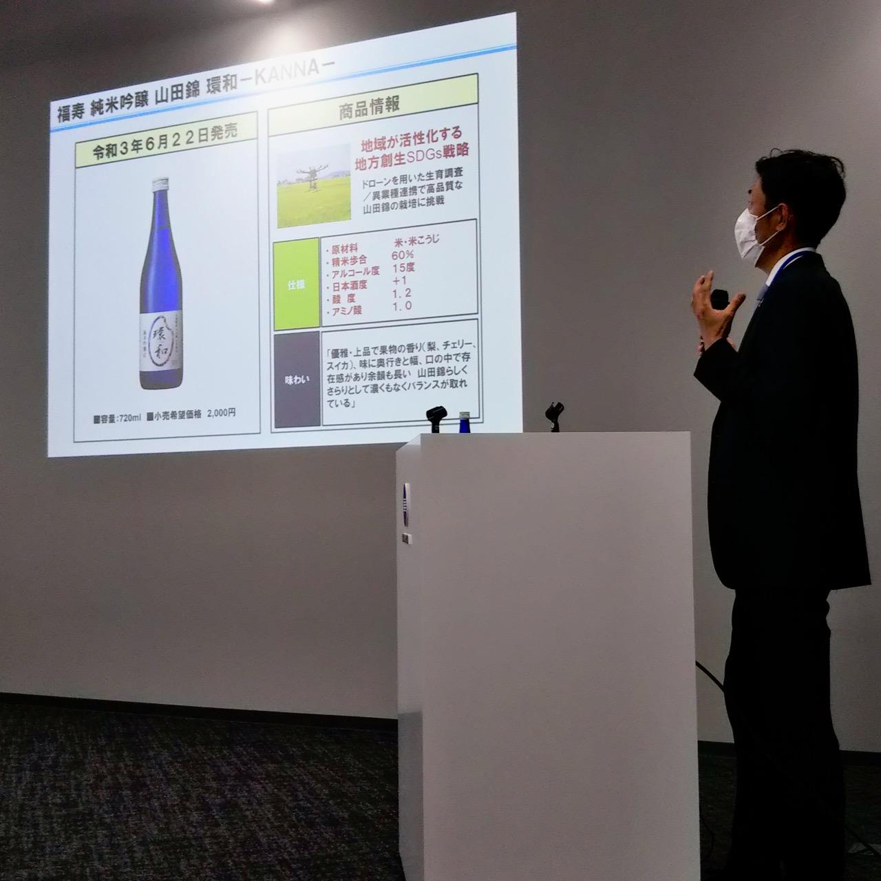 「環和 -KANNA-」コニカミノルタ高槻サイトにて神戸山田錦推進研究会報告会が開催