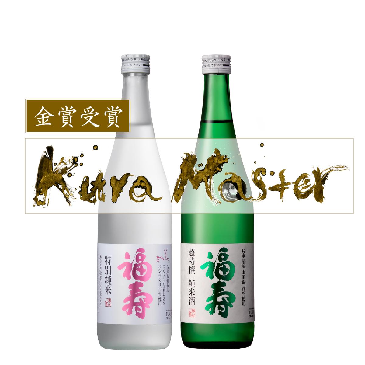 2021年度 KURA MASTER 純米酒部門にて金賞受賞しました