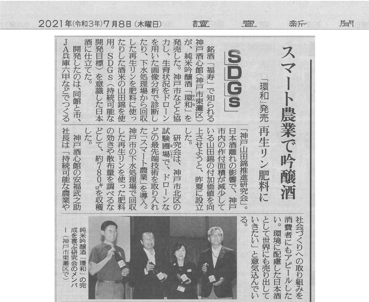 讀賣新聞で「環和 -KANNNA-」が紹介されました