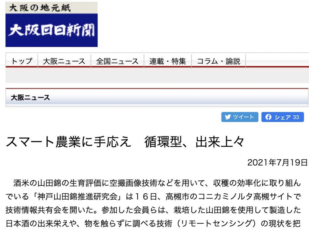 大阪日日新聞社にて環和 -KANNNA-を取りあげていただきました