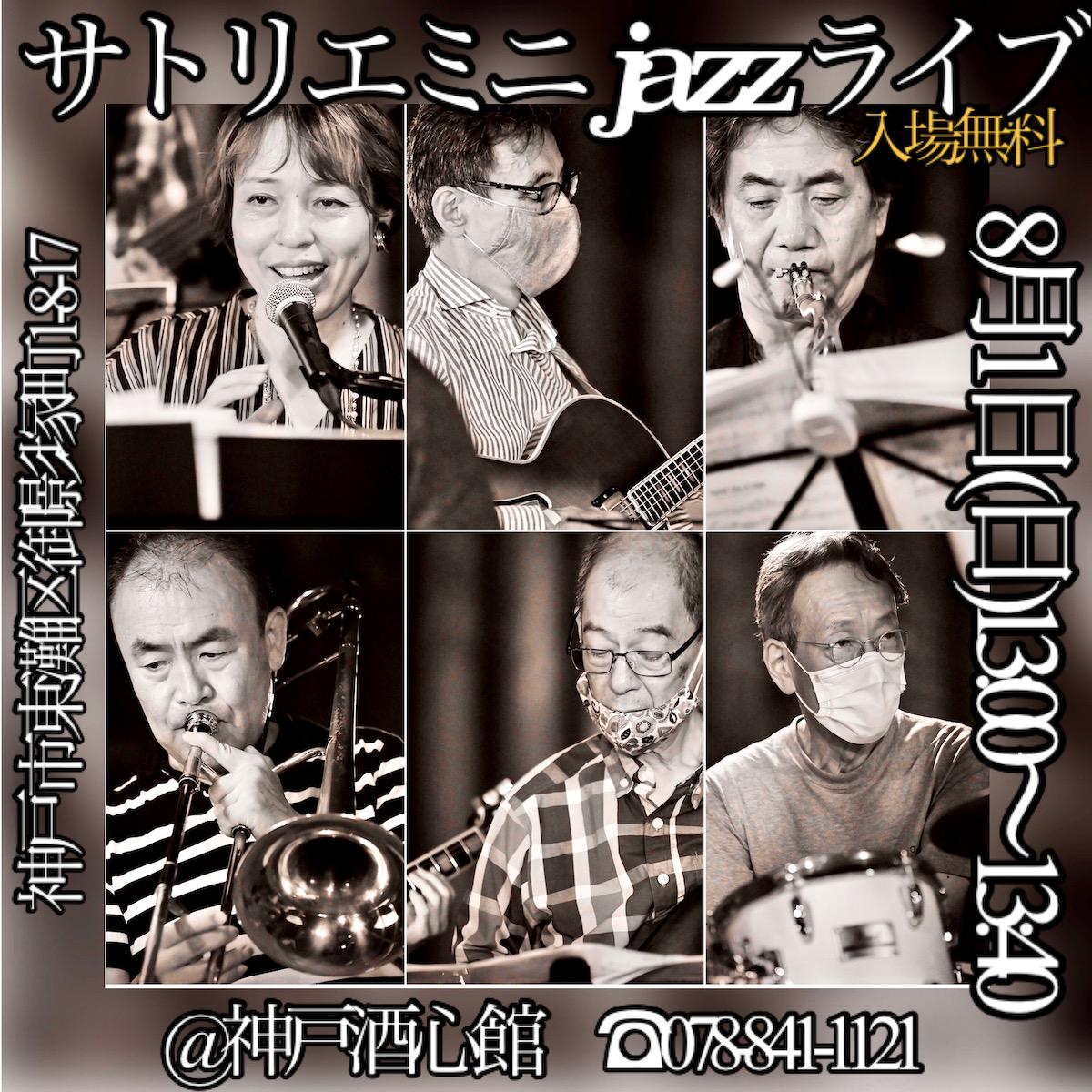 神戸酒心館週末のミニイベント|サトリエJazzライブのお知らせ