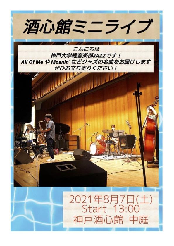 神戸酒心館週末のミニイベント|神戸大学軽音楽部JAZZライブのお知らせ