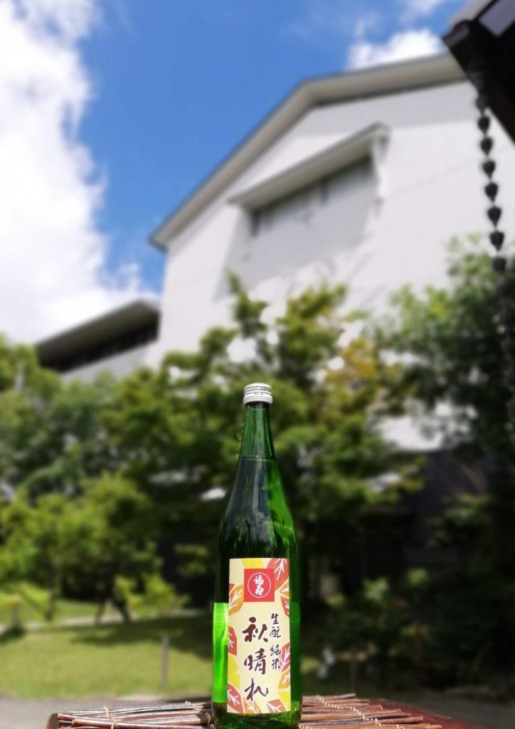 季節の酒|生酛純米酒「秋晴れ」を限定販売いたします