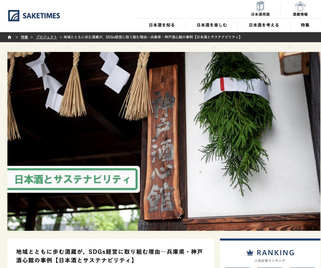 SAKE TIMESで神戸酒心館を紹介していただきました