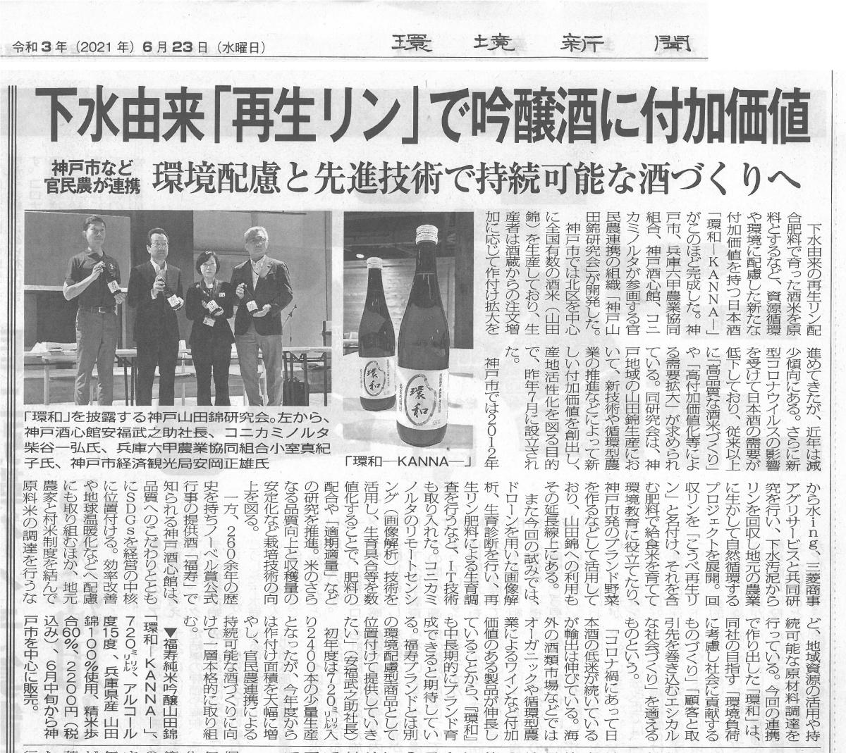 環境新聞で「環和 -KANNNA-」が紹介されました