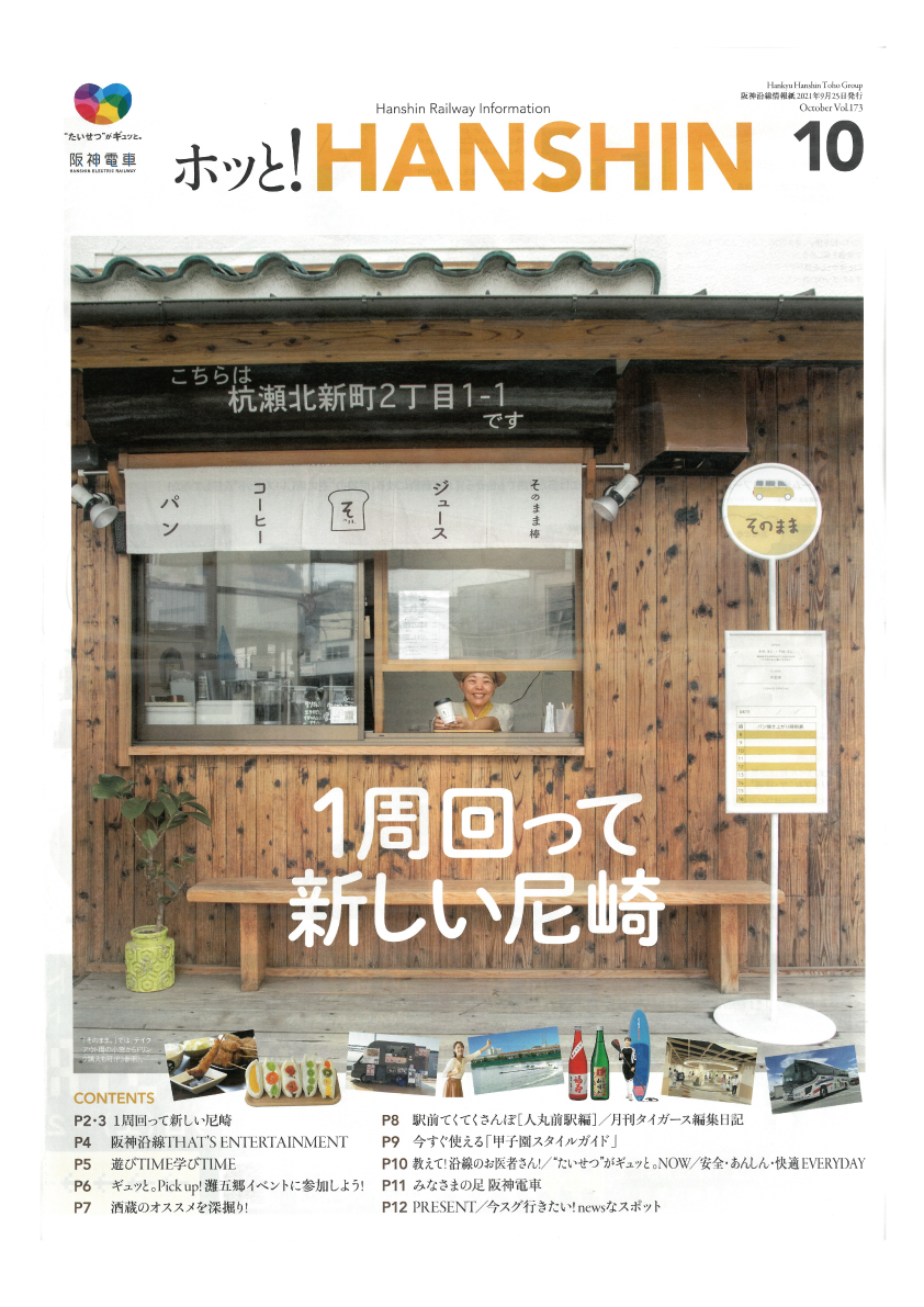 ホッとHANSHIN_01