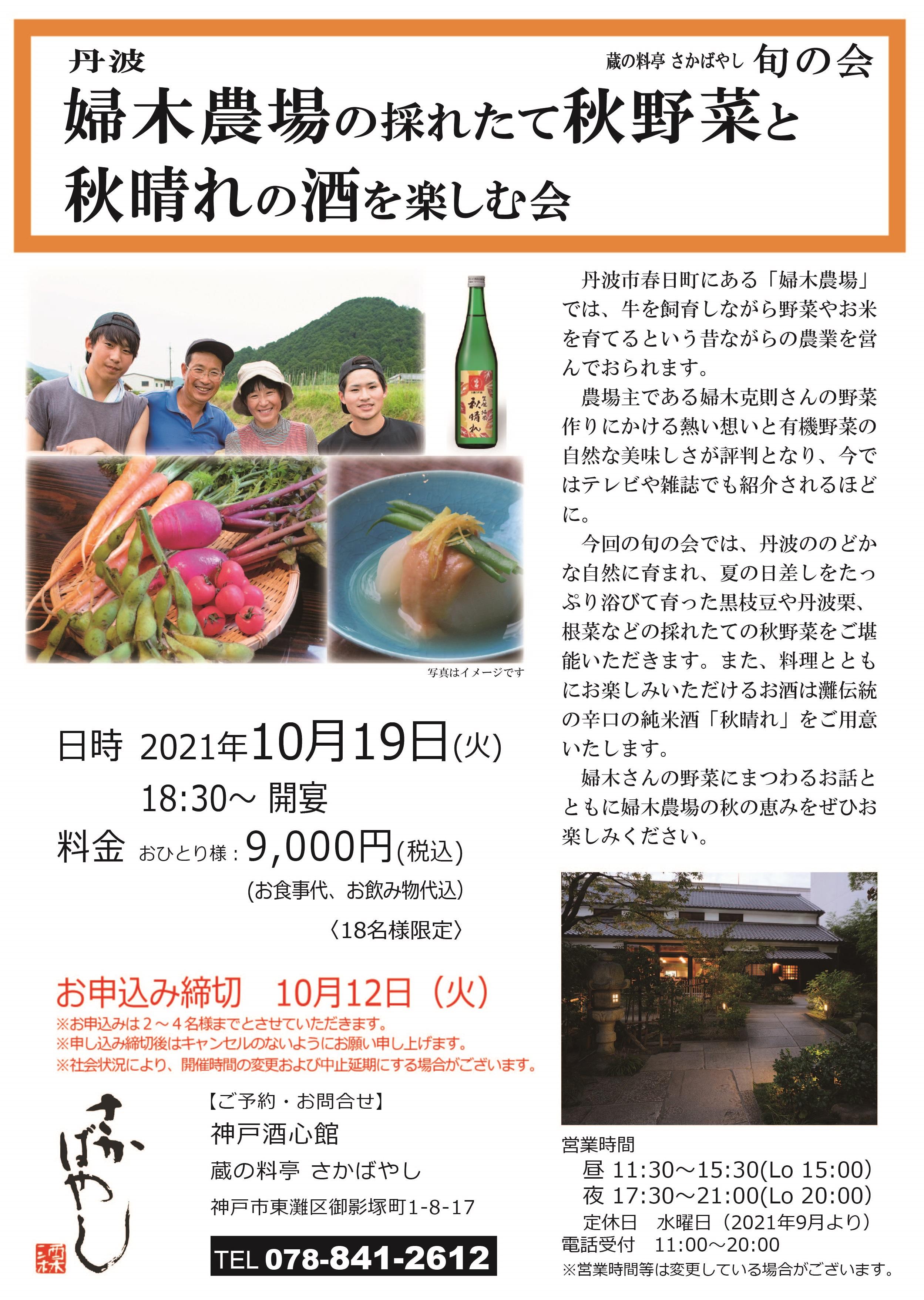 (2021.10.19)婦木農場の採れたて秋野菜と秋晴れの酒を楽しむ会