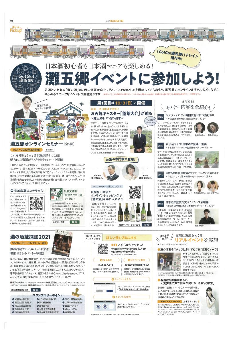 ホッとHANSHIN_02