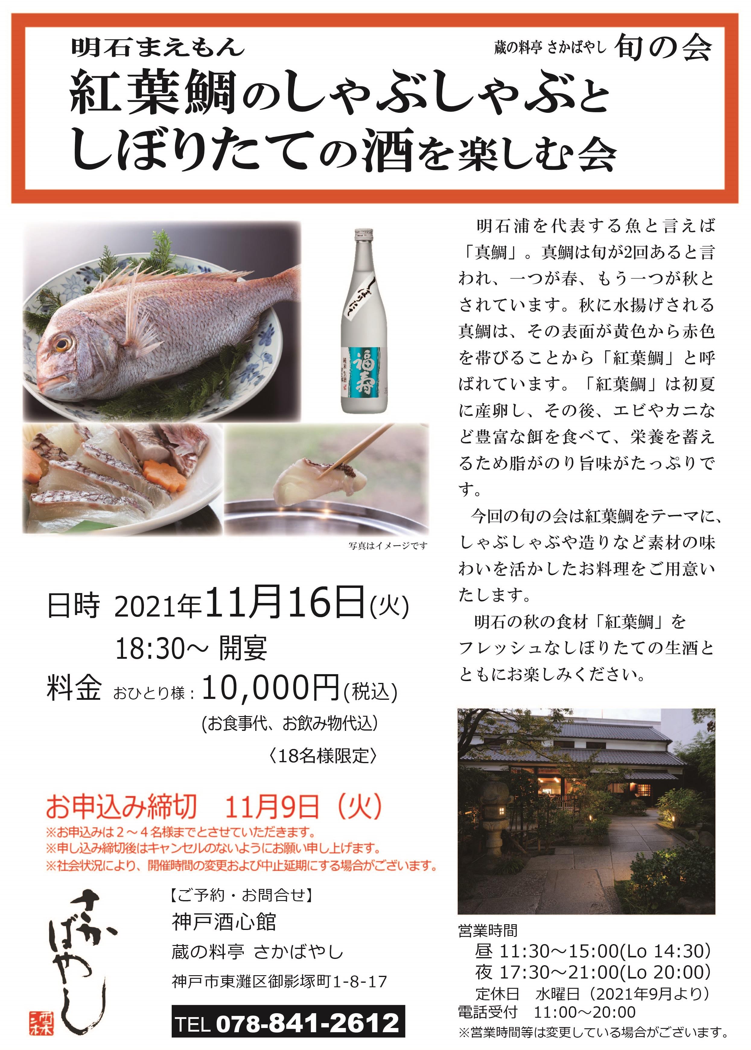 (2021.11.16)紅葉鯛のしゃぶしゃぶとしぼりたての酒を楽しむ会