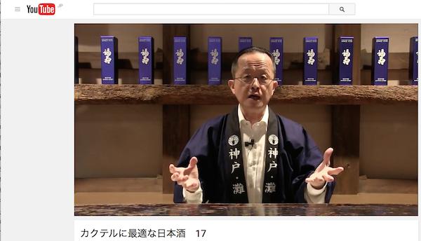 酒心館チャンネル 17「カクテルに最適な日本酒」